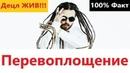 Децл жив!⭐ Децл Инферно ⭐Реинкарнация⭐ Кирилл Толмацкий не умер!