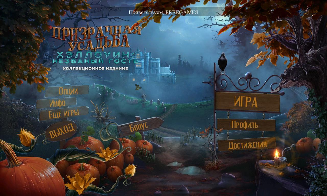 Призрачная усадьба 5: Хеллоуин. Незваный гость. Коллекционное издание | Haunted Manor 5: Halloween's Uninvited Guest CE (Rus)
