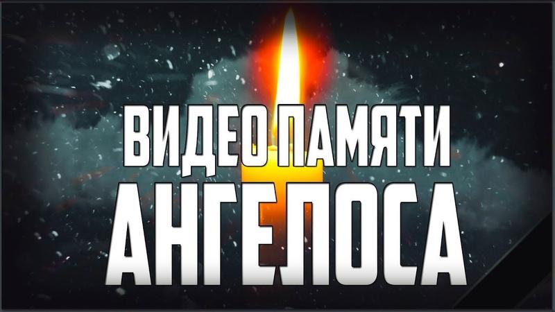 Трагическая новость Погиб Gabriel Ange1os Сергей Спиров Вечная память