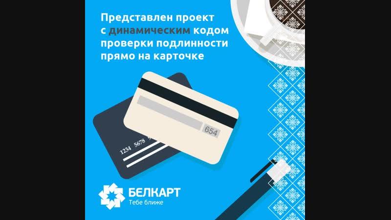 Создана банковская карточка с меняющимися цифрами