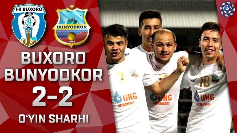 Buxoro - Bunyodkor - 2:2 | O'yin sharhi | Superliga 6-tur (26.04.2019)