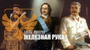 СЛЕДЫ ИМПЕРИИ - ЖЕЛЕЗНАЯ РУКА. ИВАН ГРОЗНЫЙ, ПЕТР I, ИОСИФ СТАЛИН - ТИРАНЫ ИЛИ СПАСИТЕЛИ РОССИИ
