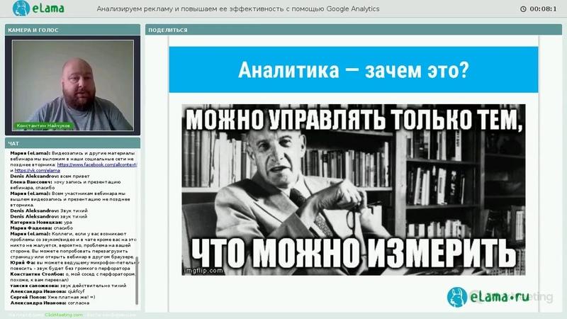 ELama: Как анализировать рекламу и повышать ее эффективность с помощью Google Analytics от 13.06.18