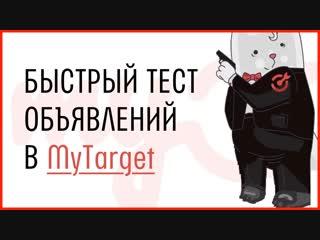 Настройка MyTarget. Секрет быстрого сплит-теста объявлений в Майтаргет. Плагин для MyTarget.
