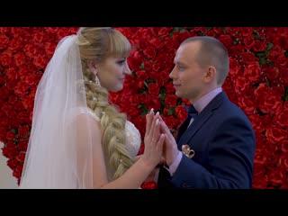Свадебный фильм - Александр и Анжелика (19.01.19)