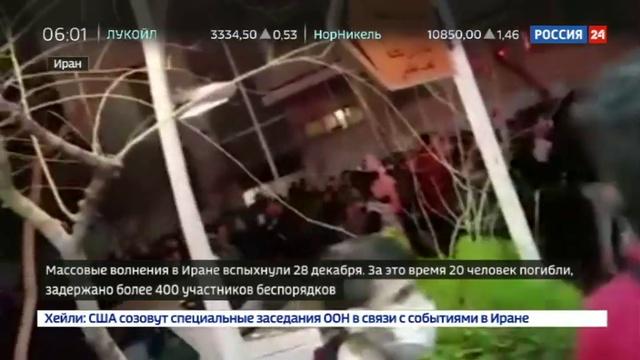 Новости на Россия 24 Власти Ирана могут пойти на уступки