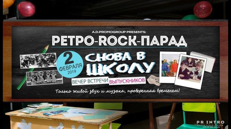Ретро-ROCK-Парад - 2.02.19 Снова в школу by A.D.promogroup клуб Черное Золото