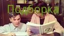 Подборка Самых Смешных выпусков Мама и Сын GAN13