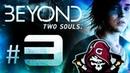 Beyond. Two Souls 💉 3 Первая ночь {PS3}