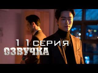 Тюремный доктор / Doctor Prisoner / 닥터 프리즈너 - 11 серия [Duet_F]