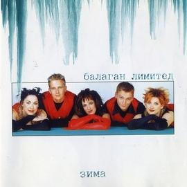 Балаган Лимитед альбом Зима