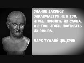 Знание законов заключается не в том, чтобы помнить их слова, а в том, чтобы постигать их смысл...