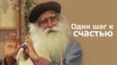Один шаг к счастью — Садхгуру