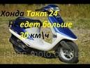 Скутер Honda Tact 24 не едет больше 30км ч и не тянет в гору