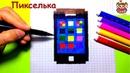 Как Рисовать Айфон по Клеточкам ♥ Рисунки по Клеточкам pixelart