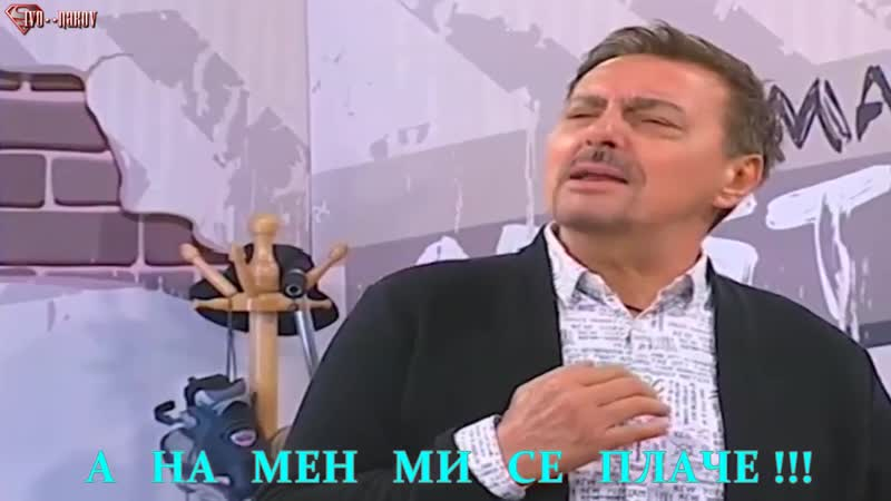 Драган Коич Кеба - Защо те няма