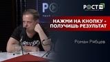РОМАН РЯБЦЕВ. ЭКСКЛЮЗИВНОЕ ИНТЕРВЬЮ на РОСT FM