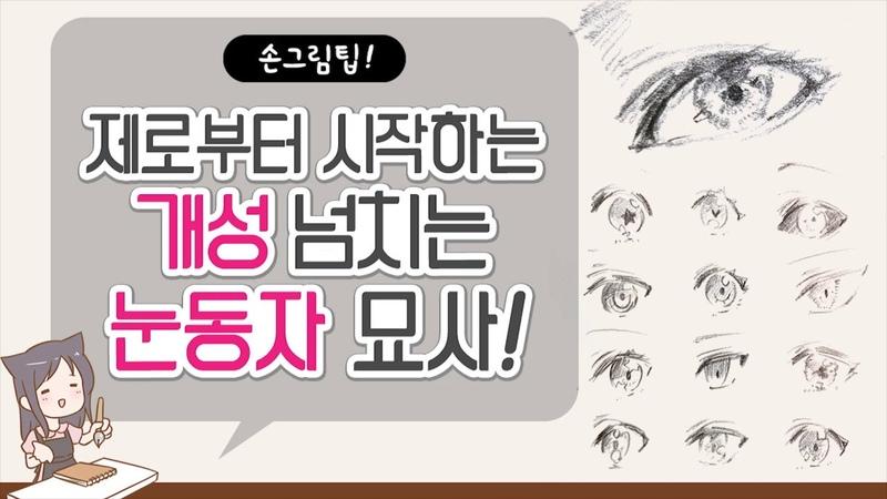 [손그림팁!] 데포르메로 나만의 눈 묘사 방법을 만들어보자! -by 폼피츠