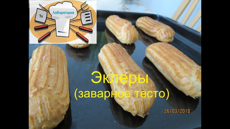 Лаборатория Тх_-_Заварное тесто на эклеры (с толковым объяснением) / Pâte à choux (Пат а шу))