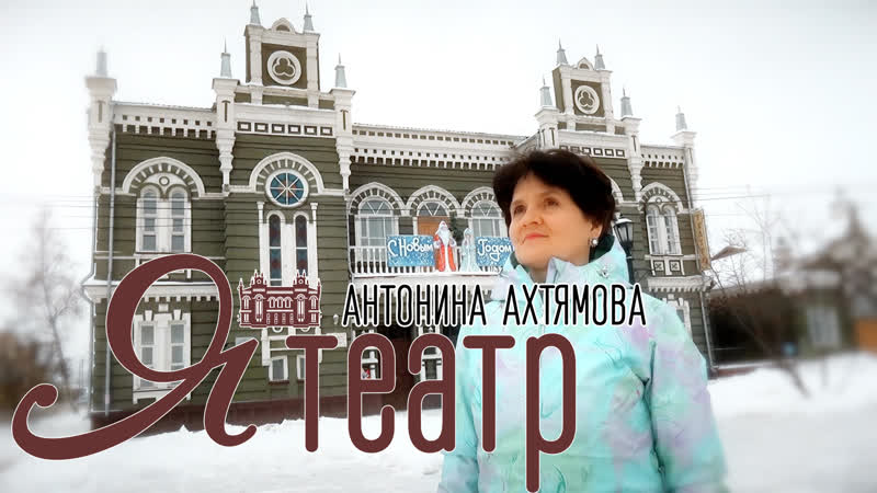 Я ТЕАТР - Антонина Ахтямова - художник-бутафор
