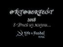 Конкурс Октоберфест 2018. Life is Feudal.
