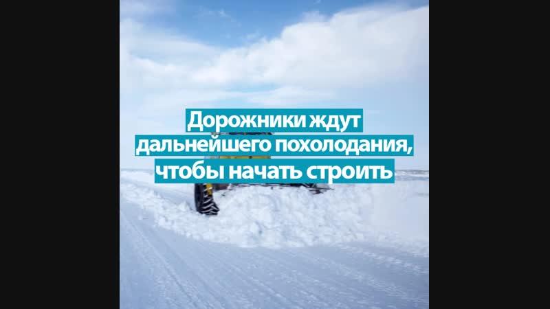 Ямальские зимники в ожидании морозов