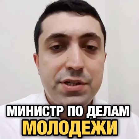 Министр по делам молодежи Камил Саидов, опроверг информацию распространившуюся в социальных сетях