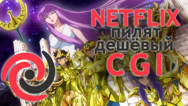 Netflix CGI и новые заставки для САЛО ANCORD