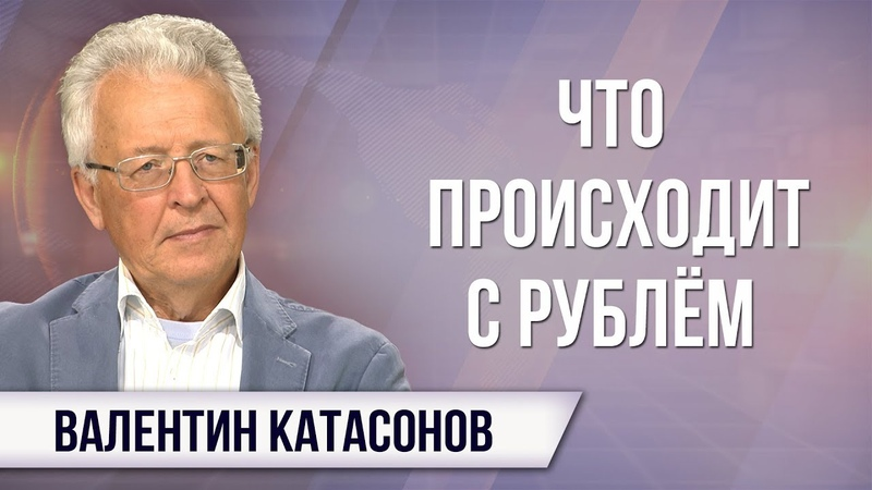Валентин Катасонов Обвал рубля Судьбу страны решает пятая колонна
