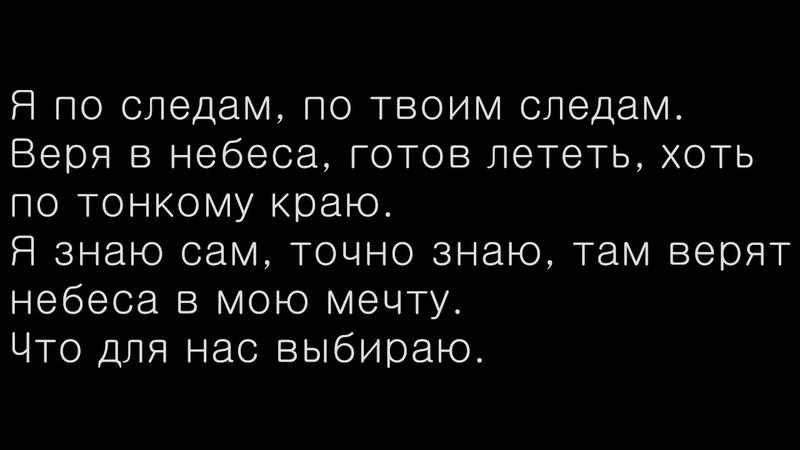 Ka-Re Saro - По твоим следам (lyrics)