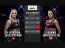 UFC 231 Валентина Шевченко Vs Йоанна Енджейчик