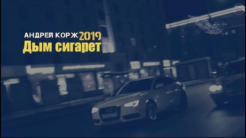 Андрей Корж - Дым сигарет (Премьера VIDEO 2019)