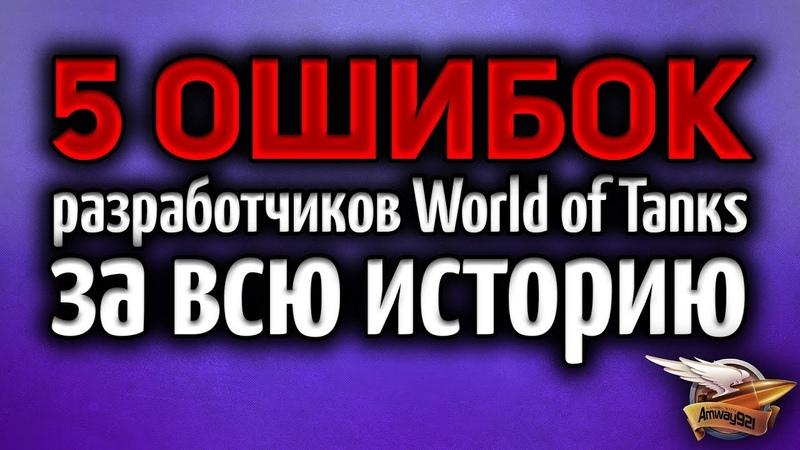 ТОП 5 Главных ошибок разработчиков World of Tanks за всю историю игры