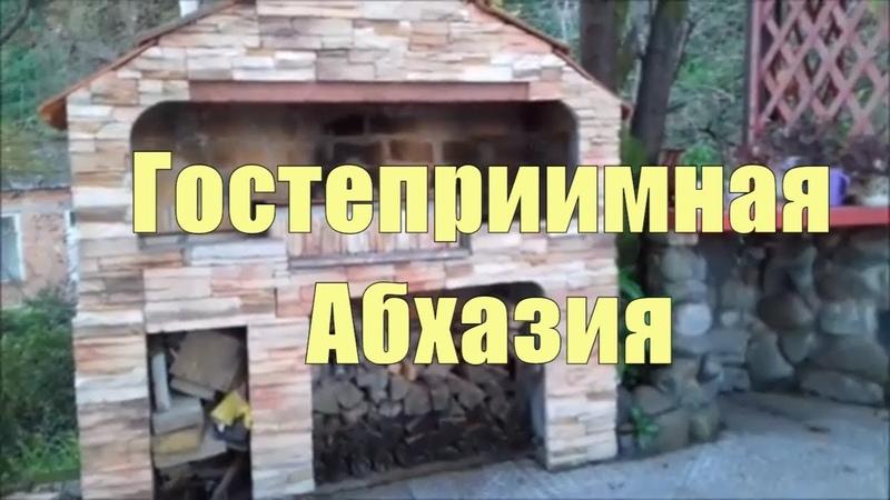 СУХУМ/Абхазская Усадьба/В гостях у Русико/Путешествия по Абхазии ч. 2