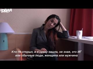 Рассказ бывшей пленницы боевиков ИГ (+21 )