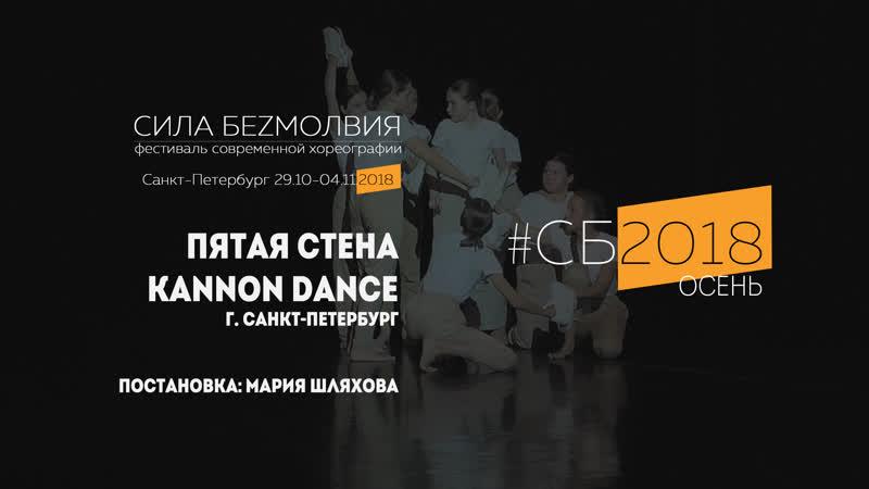 Kannon dance - Пятая стена   Фестиваль Сила Безмолвия 2018 осень