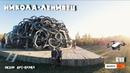 Арт-парк Никола-Ленивец \ Осенний VLOG