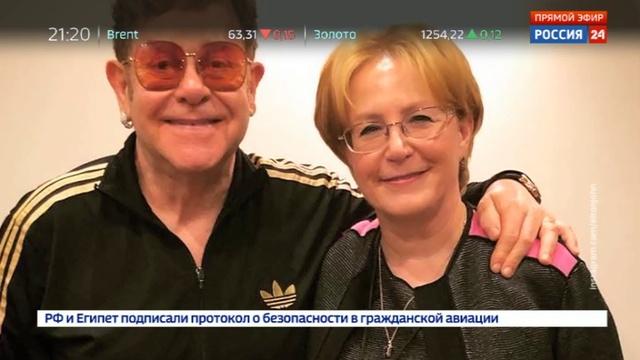Новости на Россия 24 • Элтон Джон обсудил с Вероникой Скворцовой борьбу со СПИДом