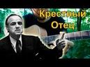 Музыка из к/ф Крестный Отец. Разбор на гитаре. Godfather Theme.