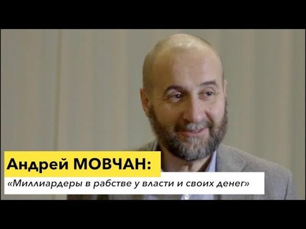 Андрей Мовчан: «Список Forbes в рабстве у власти и своих денег»