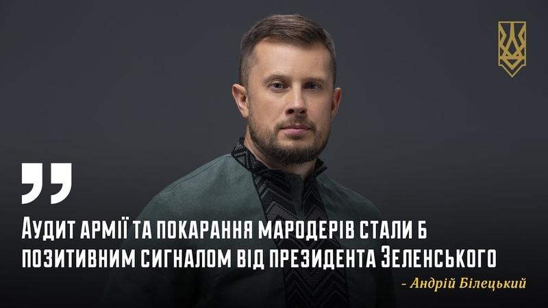 Андрій Білецький Аудит армії та покарання мародерів стали б позитивним сигналом від Зеленського