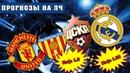 Прогноз на матч ЦСКА М - Реал Мадрид, Манчестер Юнайтед - Валенсия ЛИГА ЧЕМПИОНОВ 2 ОКТЯБРЯ