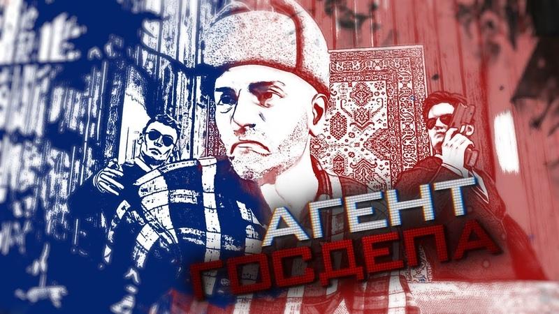 Агент Госдепа новогодняя открытка со стихами Андрея Шигина