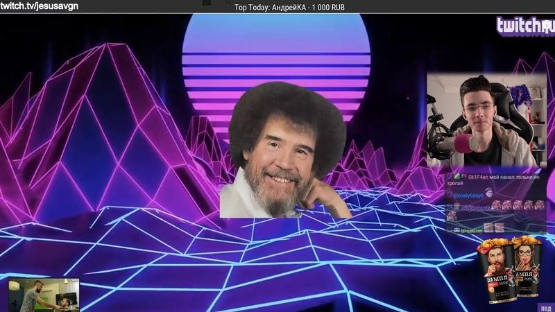 JesusAVGN смотрит: Топ Моменты с Twitch | КОНФЛИКТ на Стримхате (Strimhata) | Бухлострим Сильвера