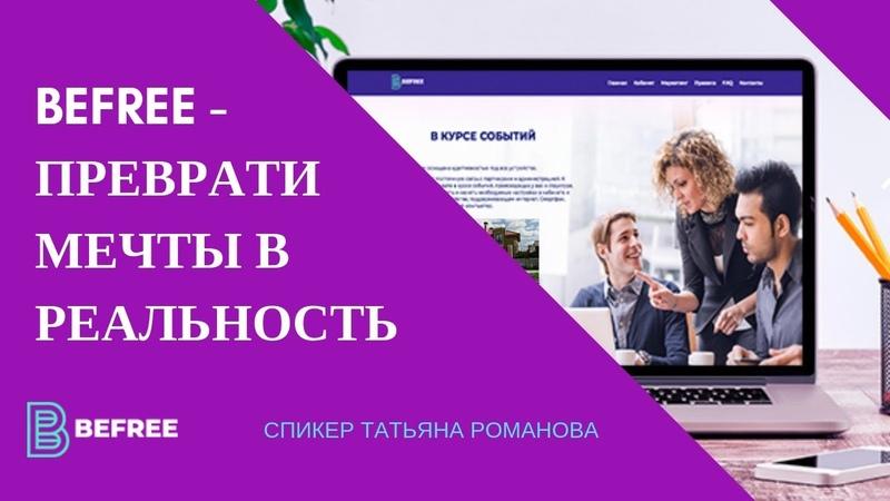 14/12/2018 BEFREE - ПРЕВРАТИ МЕЧТЫ В РЕАЛЬНОСТЬ