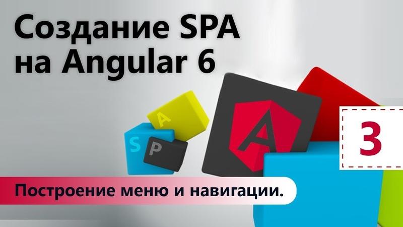 Создание SPA на Angular 6. Построение меню и навигации. Урок 3.
