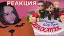 РЕАКЦИЯ / Вечерний Ургант. ЛСП, Feduk, Егор Крид – Холостяк / Неожиданно - неплохое трио