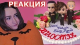 РЕАКЦИЯ Вечерний Ургант. ЛСП, Feduk, Егор Крид Холостяк Неожиданно - неплохое трио