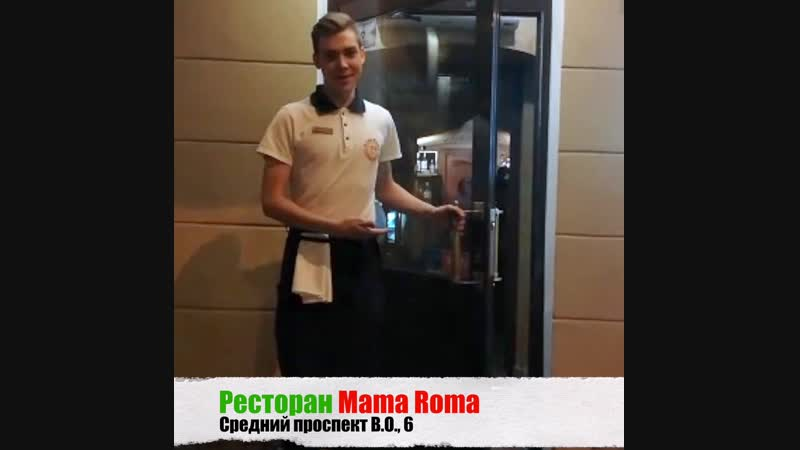 Добро пожаловать в Mama Roma!