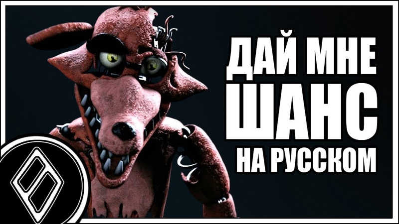 [RUS COVER] FNAF SONG - Let Me Through (Original by CG5)